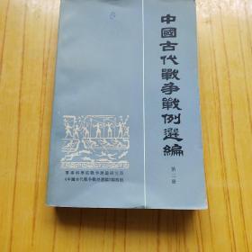 中国古代战争战列选编.第三册