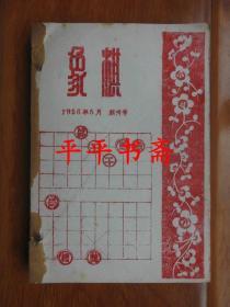 象棋.月刊1956年1—8期合订本(32开 共八册)