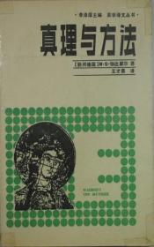 真理与方法:美学译文丛书