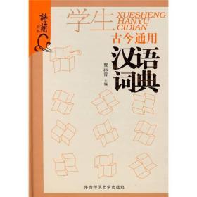 学生古今通用汉语词典  K30