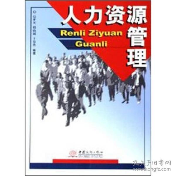 人力资源管理 专著 赵伊川,韩晓琳,于春燕编著 ren li zi yuan guan li