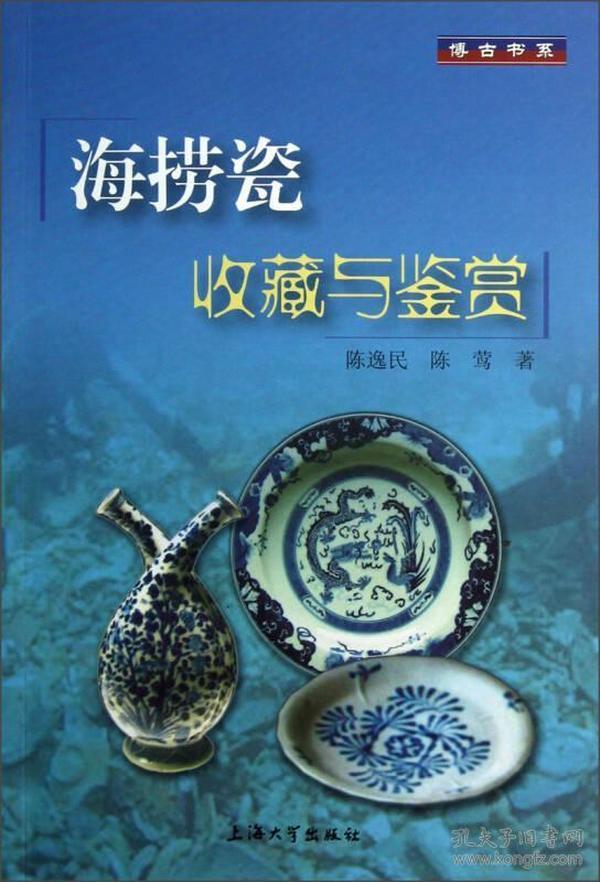 海捞瓷收藏与鉴赏 9787567106048