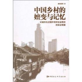 中国乡村的嬗变与记忆