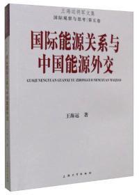 国际能源关系与中国能源外交