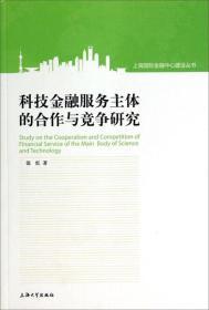 上海国际金融中心建设丛书:科技金融服务主体的合作与竞争研究