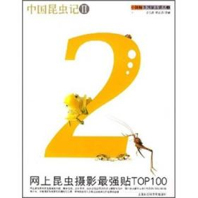 中国昆虫记Ⅱ