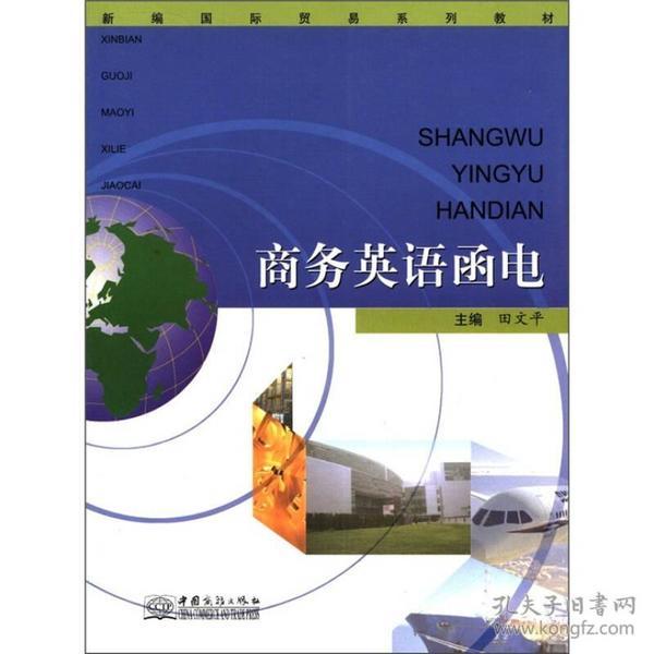 新编国际贸易系列教材:商务英语函电
