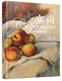 爱名画笔记书·塞尚:苹果即世界