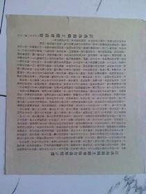 中国革命博物馆 复制品【江汉海关职工总会敬告各界宣言书 】310X270