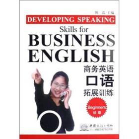 商务英语口语拓展训练 陈洁 中国商务出版社 9787801817365