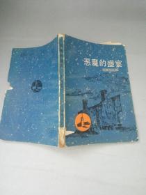 正版 恶魔的盛宴   森村诚一 (日本731部队细菌战内幕)1983年1版1印