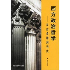 西方政治哲学——从古希腊到当代