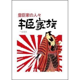 日本战国系列:丰臣家族