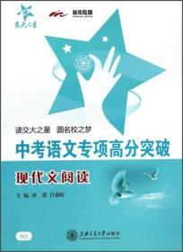 交大之星·中考语文专项高分突破:现代文阅读