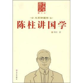 国学经典藏书:陈柱讲国学