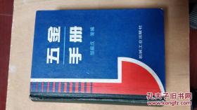 五金手册(1000多页硬精装工具书,该版本少见)