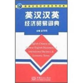 英汉汉英经济贸易词典