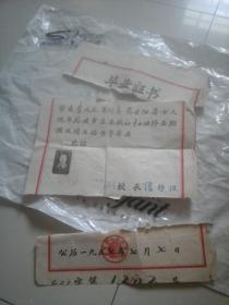 毕业证书1957年  河南省安阳第六中学  有女性照片