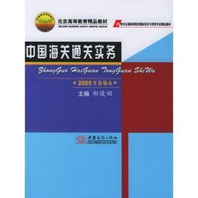 中国海关通关实务:2005年新编本