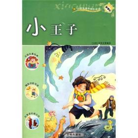 新课标·小学生课外快乐阅读:小王子