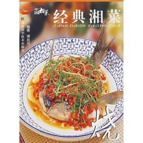 中国湘菜·经典湘菜:烧