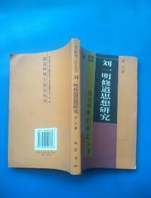 刘一明修道思想研究