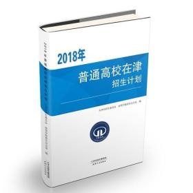 2018年普通高校在津招生计划