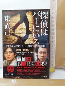 あ东直己   探侦はバーにいる     64开文库本小说   日文原版