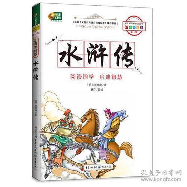 水浒传 (注音美绘版 语文新课标必读丛书)