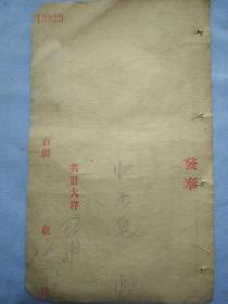 民国发奉台照17/10