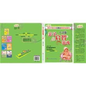中国早教网·早教中国百万智测书系:1-2岁亲子启智游戏