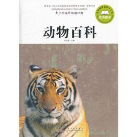 青少年课外阅读经典 动物百科 余志慧 黄山书社 9787546121703