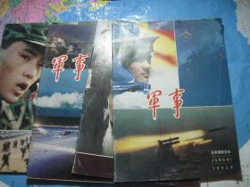 军事 1995年第2.3.4.5期