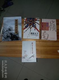 岭南民俗文化
