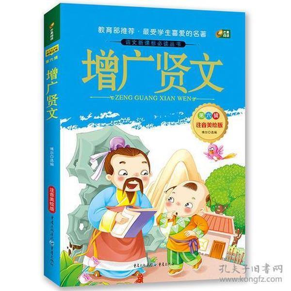 增广贤文 注音美绘版 语文新课标必读丛书 芒果阅读