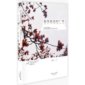 我所依恋的广州(一个老广州人眼里的广州  一幅独具风情的广州画卷)