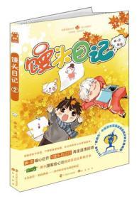 知音漫客丛书·绘心坊系列:馒头日记2