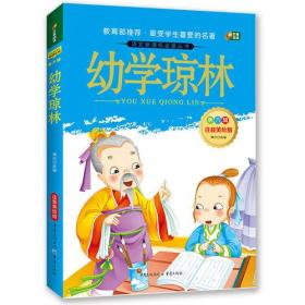 幼学琼林 注音美绘版 语文新课标必读丛书 芒果阅读