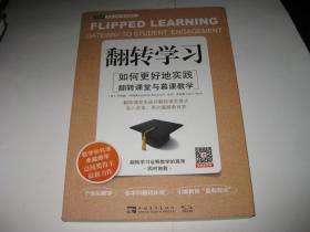 翻转学习--如何更好地实践翻转课堂与慕课教学T549--大32开9品,2015年1版1印