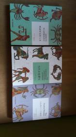 占星学入门丛书 :当代占星研究+顺逆皆宜的人生+人生的十二个面向 三本合售