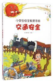 (彩图版)小学生安全教育手册*交通安全