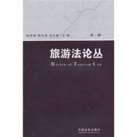 旅游法论丛(第2辑)