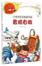 D/小学生安全教育手册:危险自救(彩图版)