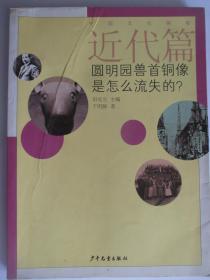 中国文化探秘 近代篇 圆明园兽首铜像是怎么流失的?