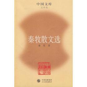 秦牧散文选