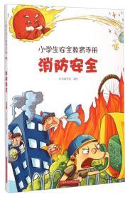 D/小学生安全教育手册:消防安全(彩图版)