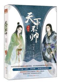 天下不帅 李惟七 中国致公出版社 9787514508284