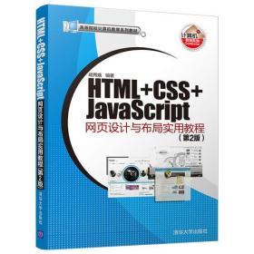 HTML+CSS+JavaScript网页设计与布局实用教程 (第2版)