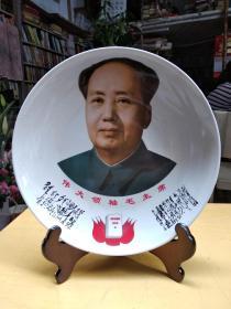瓷盘  伟大领袖毛主席