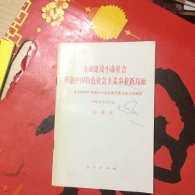 全面建设小康社会,开创中国特色社会主义事业新局面-在中国共产党第16次全国代表大会上的报告